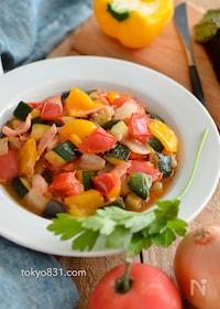 『夏野菜のラタトゥイユ。トマト缶なし、生トマトで作る前菜。』