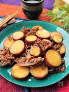 甘い系副菜。さつま芋と牛肉のバター醤油煮