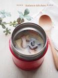 【スープジャー】中華風具沢山豆乳スープ