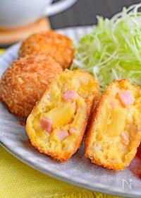 『さつま芋とベーコンのコロッケ』
