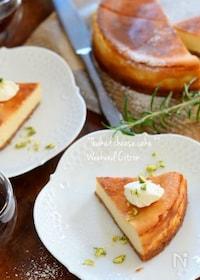 『レモン香る♪さっぱりヘルシー〜ヨーグルトチーズケーキ〜』