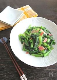 『簡単☆小松菜とベーコン炒め』