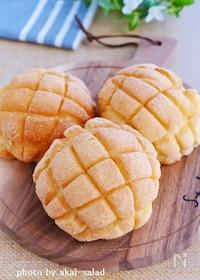 『ザクザクふんわりメロンパン』