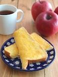 【冷凍作りおきトースト】りんごのハニーバタートースト