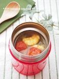 【スープジャー】旨味溶け込む。えびと野菜のスープカレー
