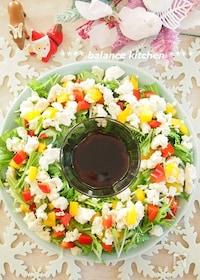 『簡単!水菜と豆腐のクリスマスリースサラダ』