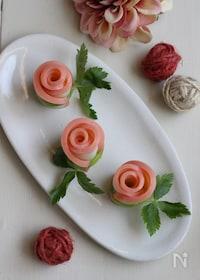 『3ステップ!葉っぱもできちゃう♪かまぼこのバラ 』