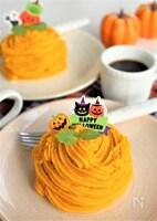かぼちゃのモンブラン風