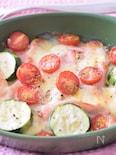 ズッキーニと生ハムのモッツァレラチーズグラタン