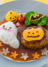 『ハロウィン・照り焼き豆腐ハンバーグ』
