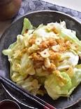 キャベツ1/4個。ガリぽんキャベツのホットサラダ。