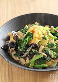 『小松菜とふんわり卵の炒め物』