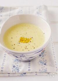 『ひと手間加えてさらにおいしく!優しい味のコーンスープ!』