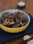 牛肉ときのこのしぐれ煮