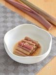 ズイキのごまポン酢和え。箸休めにぴったりな旬の副菜♪