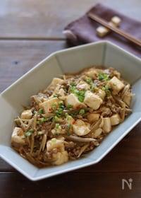 『お味噌でつくる 肉ごぼうの麻婆豆腐』