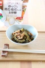 【適糖生活】ゴーヤと油揚げの佃煮
