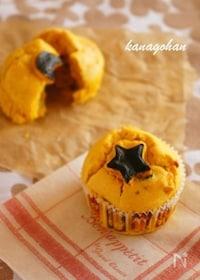 『【196kcal】かぼちゃのしっとりマフィン』