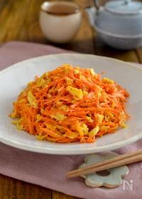 『人参と卵の炒めもの。簡単な副菜♪作り置き、お弁当にも!』