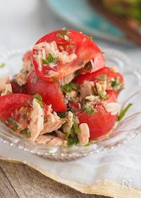 『【トマトよりおいしいその3】トマトとツナのさっぱり大葉マリネ』