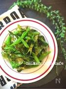 しかく豆とインゲンのグリーン×グリーンマスタードサラダ
