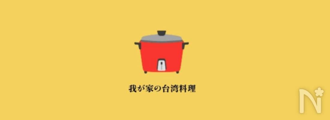 我が家の台湾料理 Yuuka Chen