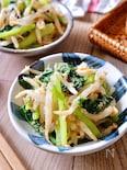 シンプル美味しい♡『もやしと小松菜のごま和え』