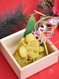 安納芋で作るなめらか栗きんとん【冷凍・作り置き・おせち】