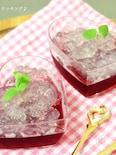 夏の定番♪紫蘇ジュースdeキラキラゼリー