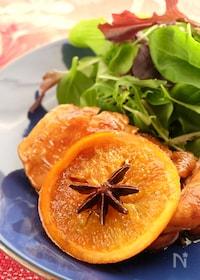 『〈くらし薬膳〉オレンジと八角の照焼チキン』