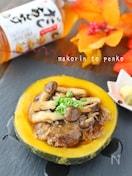 驚きの美味しさ!南瓜と牛肉・きのこの和風あんかけファルシ