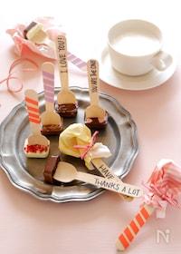 『板チョコで作る!スプーンチョコ』