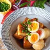 【厚揚げの角煮風】時短でヘルシー厚揚げとゆで卵のコッテリ角煮