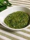 塩麹春菊ジェノベーゼ(粉チーズ、松の実 不使用)