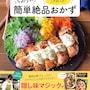ちおりさんが初出版!「とことん味にこだわった!ちおりの簡単絶品おかず」をご紹介♪