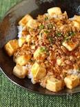 麻婆丼、麻婆豆腐