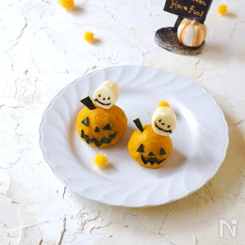 おばけかぼちゃ茶巾【ハロウィン・お弁当】