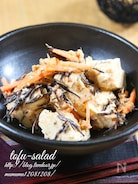 豆腐とひじきの中華サラダ。