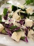 塩麹豆腐ゴルゴンゾーラヨーグルSalad