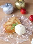 お1人さまの焼きりんご アイスクリーム添え