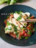 美容やダイエットに♪『鶏むね肉のさっぱりトマトダレ☆』
