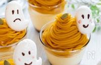 濃厚!かぼちゃモンブランプリン