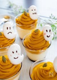 『濃厚!かぼちゃモンブランプリン』