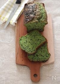 『ほうれん草と黒ごまのパウンドケーキ。』