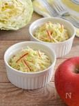 キャベツとりんごのコールスロー。レモン汁入りで爽やかなサラダ