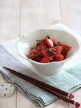 トマトの大葉ナムル。