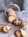 maronのチョコとプレーンのクッキー
