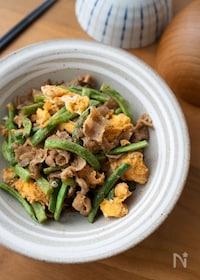 『『豚肉とインゲンと卵の甘辛香味炒め』#簡単#ご飯が進む』