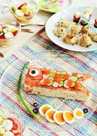 『こどもの日に♪こいのぼりの押し寿司』