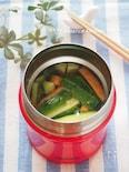 【スープジャー】きゅりとにんじんの中華風浅漬け